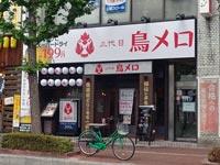 三代目 鳥メロ 米子駅前店