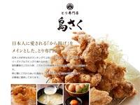 【松江】イオン松江1Fに「とり専門店 鳥さく」が2020年4月7日オープン予定『とり専門店 鳥さく 松江店』