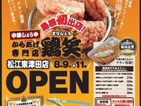 鶏笑 松江東津田店