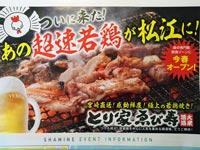 【松江】新鮮若鶏焼きの「とり家 ゑび寿」がシャミネ松江に山陰初出店予定『とり家ゑび寿 シャミネ松江店(仮称)』