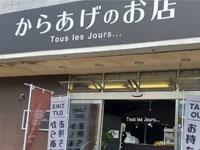【出雲】テイクアウト専門店『からあげのお店 tous les jours』今市町北本町に2021年10月8日オープン