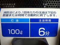 100リットル・6分