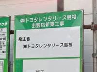トヨタレンタカー 出雲駅南店