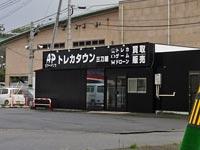 エアペイジス トレカタウン 三刀屋