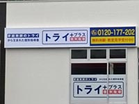 トライプラス 松江キャスパル校