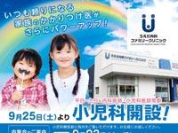 【松江】『うえだ内科ファミリークリニック』2021年9月25日より小児科開設!平日土日いつでも内科・小児科診療可能に