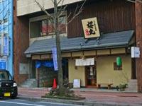 海味小屋 米子駅前店