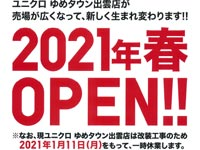 【出雲】『ユニクロゆめタウン出雲店』が2021年春リニューアルオープン予定 改装のため2021年1月11日をもって一時閉店