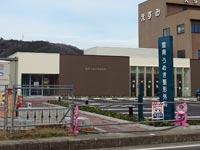 【雲南】新たな整形外科クリニックが「ナフコ雲南店」近くに2021年3月初旬開院予定『雲南うめき整形外科』