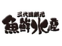 三代目網元 魚鮮水産 浜田店