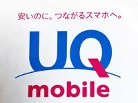 UQスポット イオンモール日吉津店