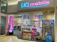 【松江】『UQスポット イオン松江店』イオン松江SC2Fに「UQスポット」が松江市内初出店2021年4月23日オープン予定