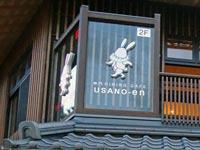 【出雲】神門通り沿いに地元食材を使ったお食事やドリンクを提供するおしゃれなカフェがオープン『神門 DINING CAFE USANO-en』