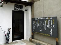 炭焼きbar Valeu!!!(バレウ)