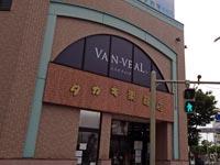 VAN-VEAL(ヴァン・ヴェール)松江店