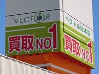 ベクトル 島根大田店