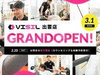 【出雲】ダイエット&ボディメイク専門のパーソナルトレーニングジム「VISIL(ヴィシル)」の3号店が出雲市内にオープン『VISIL出雲店』