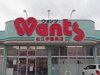 ウォンツ 浜田西店