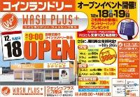 ウォッシュプラス 三刀屋店 オープン