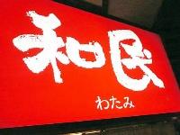 ワタミ 来年にも島根に出店か