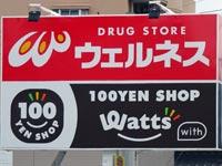【出雲】『ワッツウィズ下古志ウェルネス店』100円ショップ「ワッツウィズ」が「ウェルネス下古志店」内にオープン