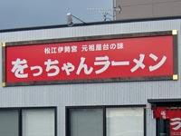 をっちゃんラーメン 湖北店