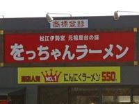 をっちゃんラーメン 松江田和山店