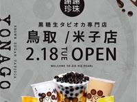 【米子】米子駅前に「黒糖生タピオカ専門店 謝謝珍珠(シェイシェイパール)」が山陰初出店!本日2020年2月18日12時オープン予定『謝謝珍珠 米子店』