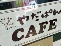 やだぱんカフェ