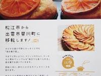 「焼き菓子屋」さんが松江から斐川に移転オープン予定