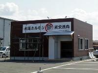 大阪ホルモン・炭火焼肉 艶(えん)