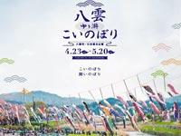 八雲ゆう游こいのぼり 2017
