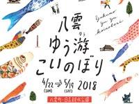 八雲ゆう游こいのぼり 2018
