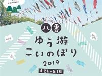 八雲ゆう游こいのぼり 2019
