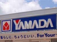 明日で閉店 ヤマダ電機テックランド浜田店