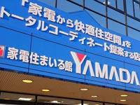 家電住まいる館YAMADA 松江店