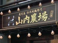 山内農場 浜田店 & 魚民 浜田店