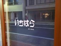 【松江】『yardいちはら』宍道町の「くじら軒」さんとなりにテイクアウトのお店が2021年3月下旬オープン
