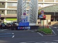 米子駅前地下駐車場 8月1日から営業再開