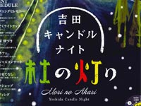 【イベント】吉田町の田部家土蔵群~本町通りをろうそくの灯りでライトアップするイベント『吉田キャンドルナイト 杜の灯り』