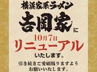【米子】『横浜家系ラーメン 吉岡家』錦町の「神楽」が家系ラーメン店として2021年10月7日リニューアルオープン予定