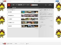 YouTube 島根県公式チャンネルがオープン