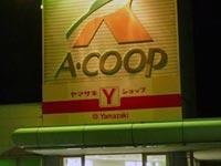 Yショップ Aコープ大山店