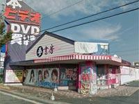 未知書房 米子店