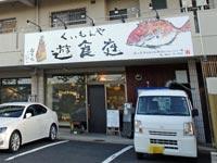 【松江】『くいもんや 遊食庭』さんが駅南から浜乃木に2021年9月1日移転オープン