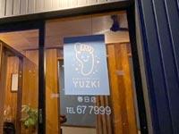 【松江】『足つぼ&リラクゼーション YUZKI 春日店』足つぼ&リラクゼーション「YUZKI」さんの2号店が春日に2021年6月15日オープン