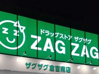 【米子】東福原に「ZAGZAG(ザグザグ)」が米子市内初出店予定『ザグザグ米子店(仮称)』