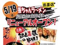 【出雲】『善ちゃんラーメン 出雲店』が炭焼屋台に生まれ変わって2021年5月19日リニューアルオープン予定