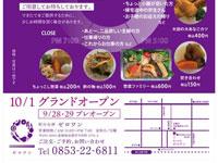 【出雲】『町の台所 ゼロワン』今市コミセンとなりに手づくり弁当・惣菜のお店が2021年10月1日オープン