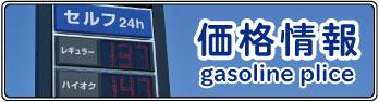 島根県松江市・雲南市キグナスマークのガソリンスタンド雲南石油各店舗の価格情報